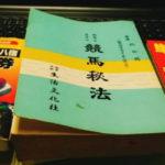 강운마권 경마이론 150x150 경마이론 및 해외경마일정