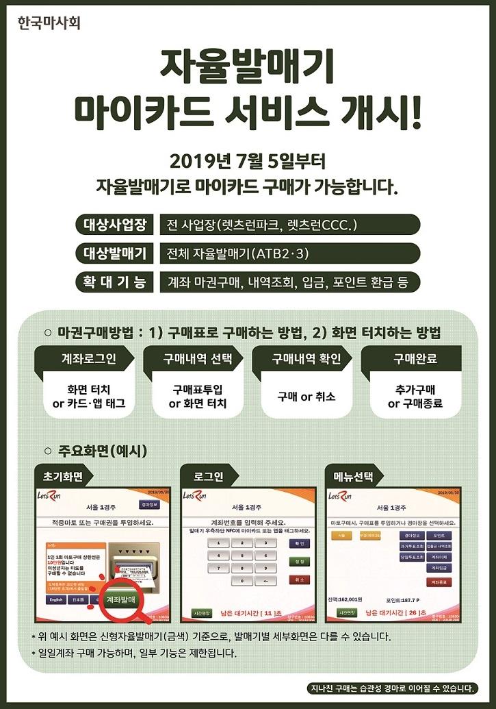 자율발매기 마이카드 한국마사회 자율발매기 마이카드 마권구매 서비스 개시