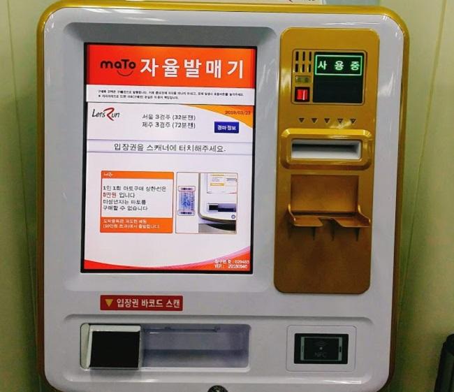 자율발매기2 한국마사회 자율발매기 마이카드 마권구매 서비스 개시