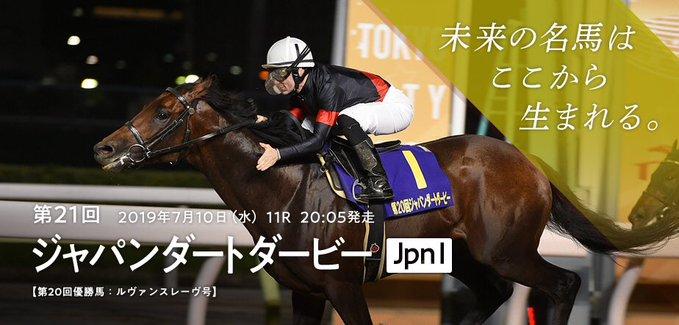 Japan Dirt Derby 일본지방경마 도쿄 오오이 경마장 재팬더트더비 경마예상 및 결과