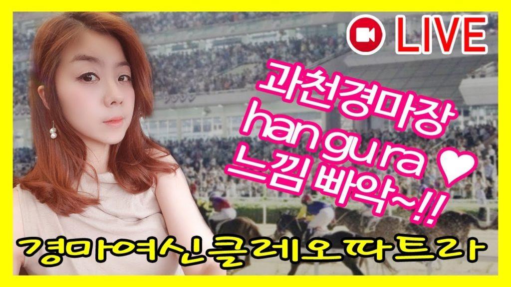 경마여신 클레오파트라 1 1024x576 경마여신 클레오파트라(클파)의 서울경마 한구라 경마예상방송