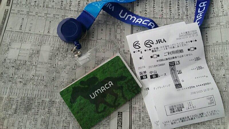 JRA UMACA 일본경마 로또마권 WIN5 결과 환급금 1억원과 소스경마 적중마권