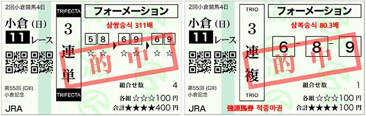 kokura kinen odds 일본경마 로또마권 WIN5 결과 환급금 1억원과 소스경마 적중마권