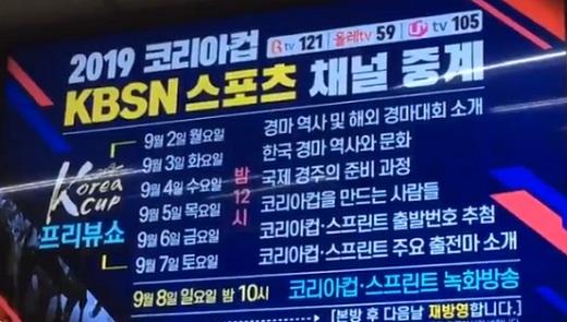 KOREACUP PREVIEW SHOW 한국마사회 2019 코리아컵, 코리아스프린트 출전마 해설방송