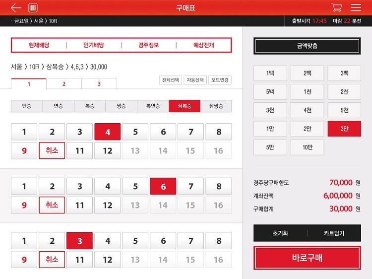 경마 온라인베팅 한국마사회 경마정책 토론회! 불법 사설경마, 온라인 베팅이 대안?