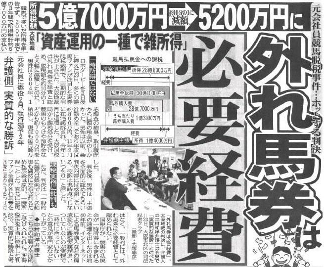 마권 경비 소송 일본 경마투자가의 소득세 소송! 법원, 비적중 마권도 경비로 인정하라!
