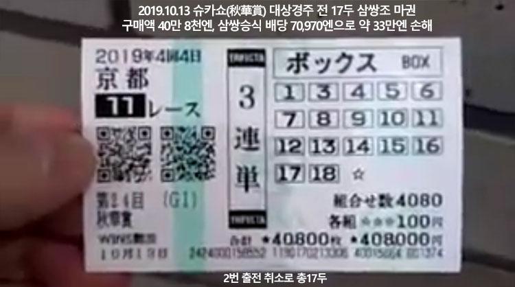 삼쌍조 마권 일본 점쟁이 3명의 무당경마예상과 전 마번 삼쌍조(삼쌍승식 복조) 베팅 검증