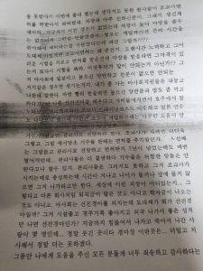 문중원기수 유서2 225x300 공공운수노조 경마기수 문중원 자살 규명 기자회견! 마사회 지부 성명 발표