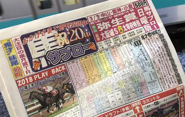 일본경마신문 스피드 경마예상지 6일 금요경마부터 판매가격 2천원으로 인상