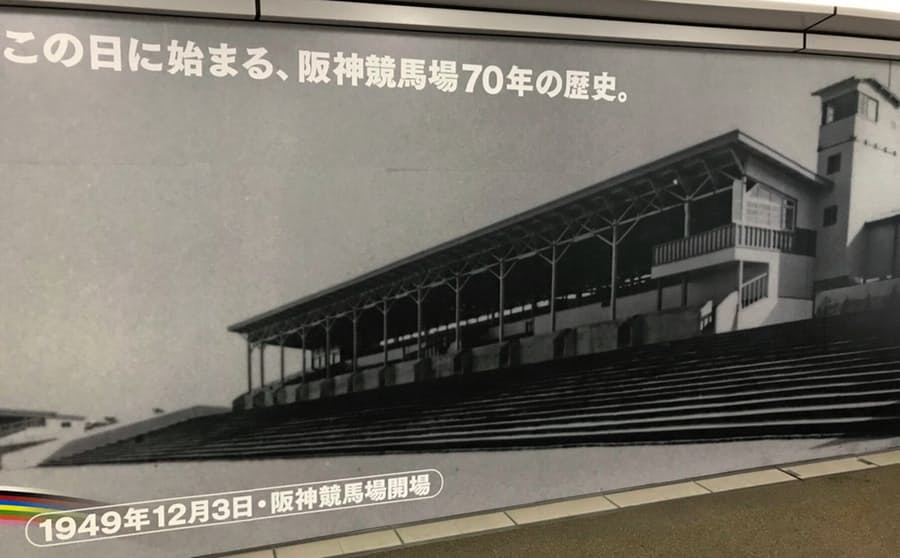 HANSHIN RACECOURSE 70 [일본경마] 한신경마장 개장 70주년 기념 2세 암말경주 한신 주버나일 필리즈