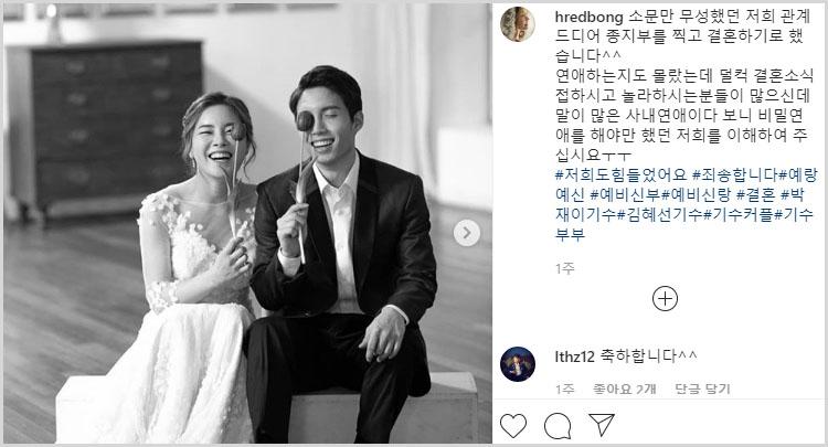 김혜선기수 결혼 연상연하 경마장 커플 박재이, 김혜선 기수 결혼! 혼인신고 부부기수 탄생