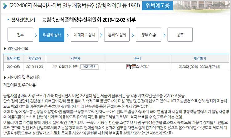 한국마사회법 온라인베팅 한국마사회법 개정안, 경마 인터넷 온라인베팅 마권구매 법안 국회 심사중