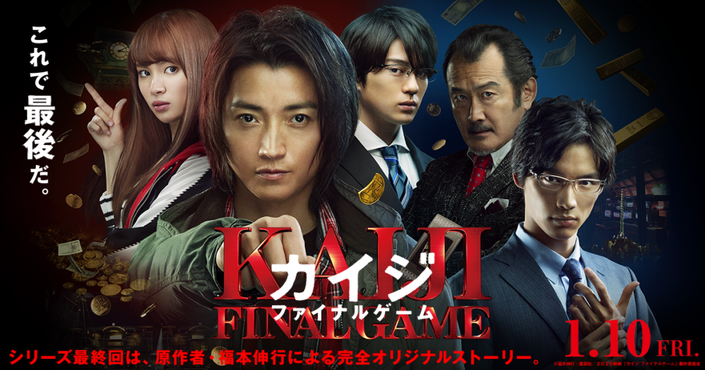Kaiji Final Game 1024x538 일본영화 카이지 파이널게임 연예인의 가와사키 경마예상에 유튜버 1억원 베팅 영상