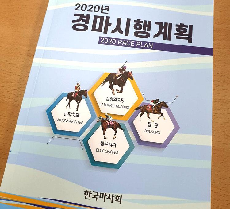 2020년 경마시행계획 2020년 경마시행 세부계획 및 변경사항! 서울 부산 경마장 대상경주 일정