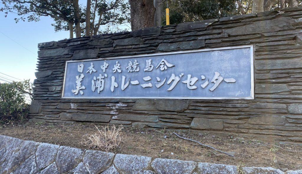 Miho Training Center 1024x591 일본중앙경마 간토지방 경주마 조교장 미호(美浦) 트레이닝센터