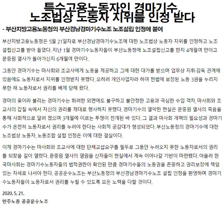 경마기수노조설립 커뮤니티