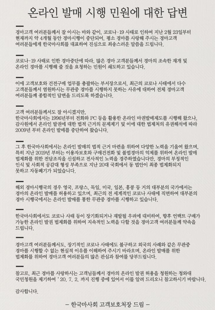 온라인마권발매 마사회 민원 커뮤니티