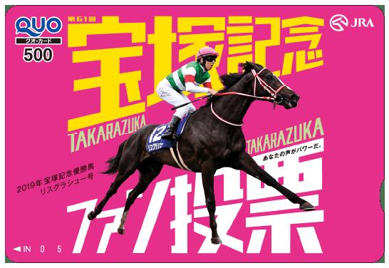 Takarazuka Kinen vote 커뮤니티