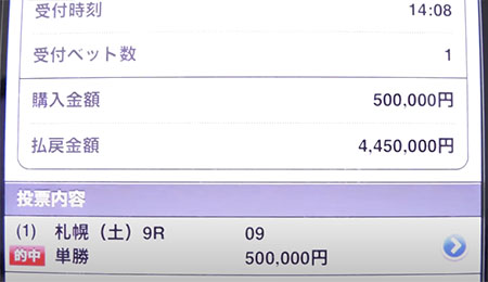 일본경마배팅 일본 경마승부 업어치기베팅! 삿포로기념 연승식에 5천만원 올인