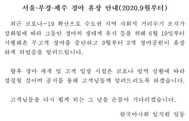 경마장휴장 한국마사회 경마장 휴장 무고객경마 중단! 직원 휴업 비상경영