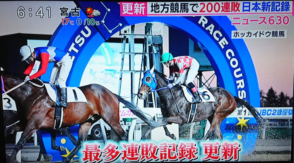 일본경마 200연패 1024x571 홋카이도 몬베츠 경마 일본 최다 연패 경주마 200전 0승 달성