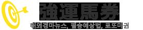 강운마권: 마사회 경마정보 일본경마예상