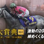 Tokyo Daishoten 2020 150x150 경마 일정표