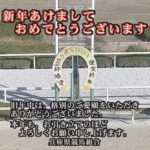 新春賞 園田 150x150 경마 일정표