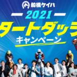 funabashi keiba 150x150 경마 일정표