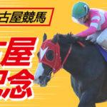 nagoyakinen 150x150 경마 일정표