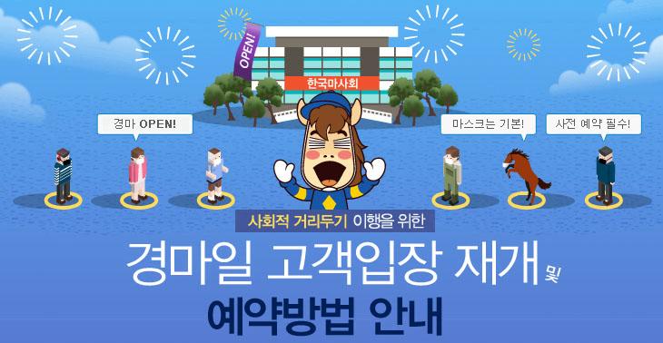 경마장입장재개 커뮤니티