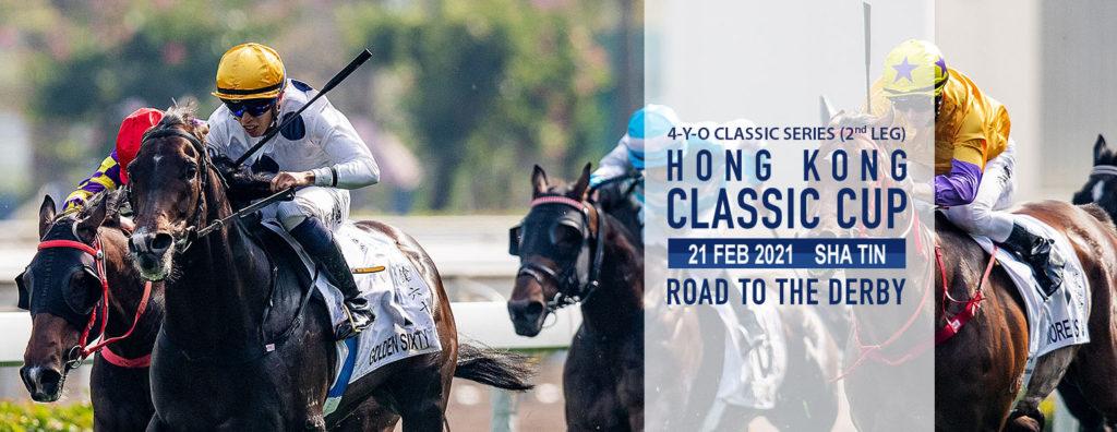 HONG KONG CLASSIC CUP 1024x396 커뮤니티