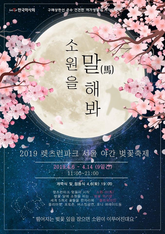 벚꽃축제 4월 6일부터 렛츠런파크 서울경마장 야간벚꽃축제