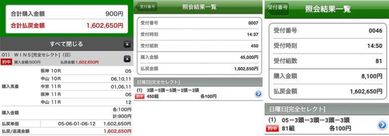 적중마권WIN5 46억원 이월된 일본경마 로또 WIN5 1억원 적중마권 다수