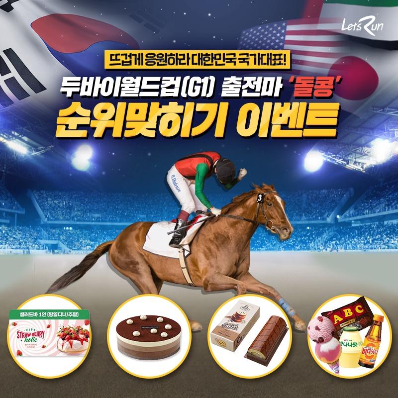 dubaiworldcup 한국마사회 두바이월드컵 출전마 돌콩 순위 맞히기 이벤트 및 중계방송