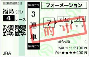 2019040704 300x192 일본경마 오카쇼 G1 대상경주 영상과 삼쌍승식 고배당 적중마권