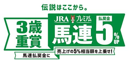 spring 2019 일본경마 3세마 대상경주 복승식 적중 시 매출의 5% 추가 환급