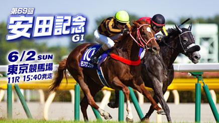 yasuda 6월 경마대회 한국마사회 뚝섬배(G2), JRA 야스다기념(G1) 대상경주
