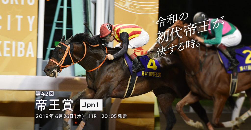 오오이경마 제왕상 1024x529 일본 오오이경마장 유슌 스프린트, 그랑프리 제왕상 대상경주 예상 및 결과