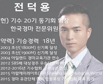 전덕용 경마예상 기수출신 경마 애널리스트 전덕용 경마연구소의 예상