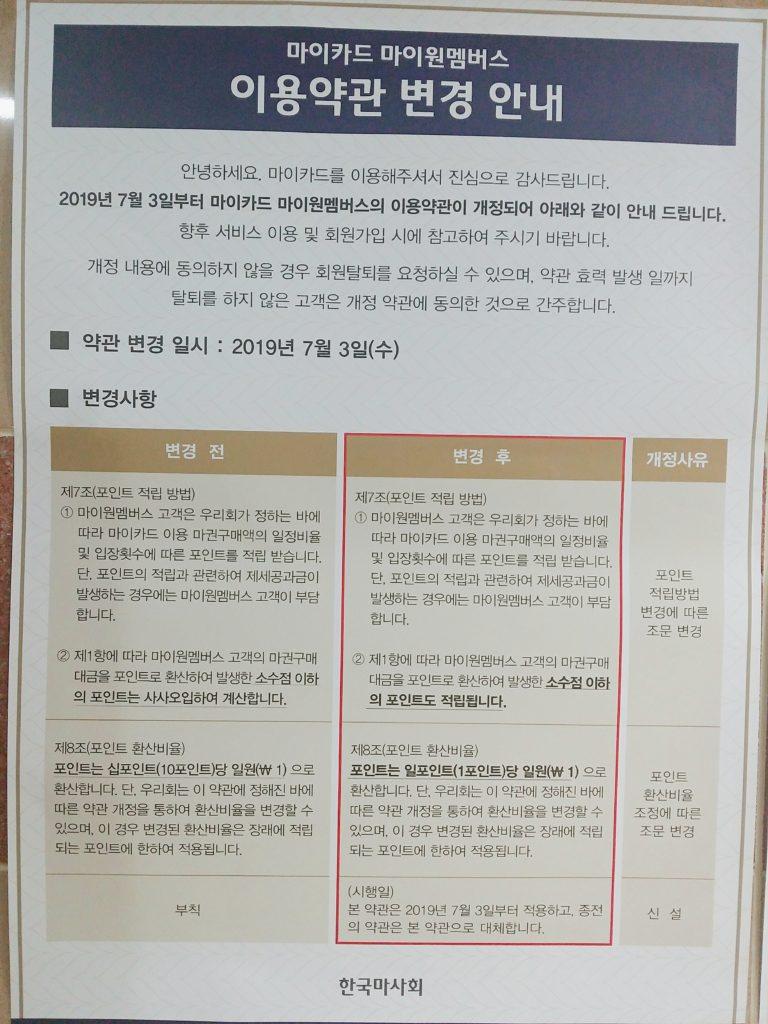 2019 06 15 11 47 22 768x1024 한국마사회 마이카드 약관변경! 포인트 적립비율 조정