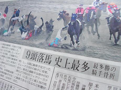 9두 낙마 일본 경마 사상 최대의 9두 낙마사고와 KRA 기수 낙마 사망사고