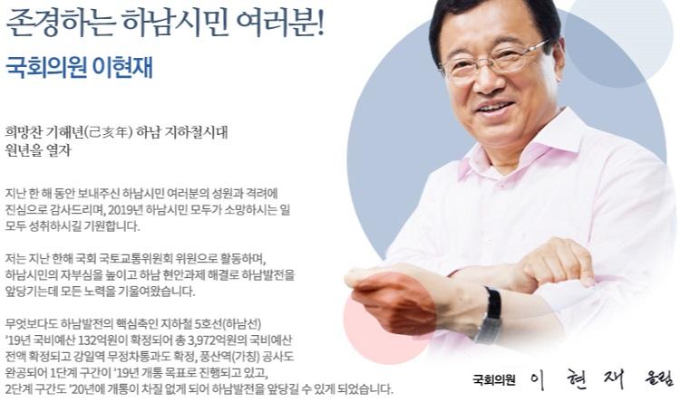 국회의원 이현재 레저세 자한당 이현재 의원, 레저세율 30%로 상향法 발의! 경마 환급률은?