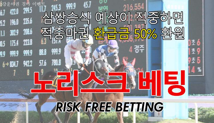 no risk betting [이벤트] 적중마권의 환급금 50% 환원! 노리스크 경마 베팅 기획
