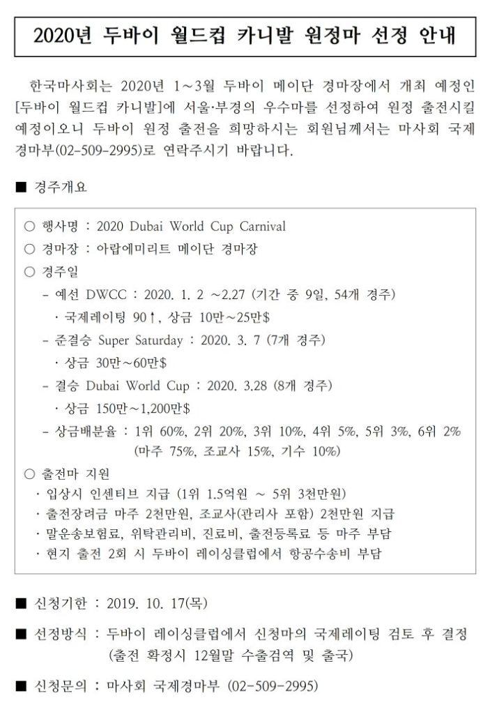 2020 dubai 703x1024 한국마사회 2020년 두바이 월드컵(DWC) 카니발 원정마 선정