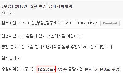 경마시행계획 오기 한국마사회 12월 경마시행계획! 2019 그랑프리 경마대회 개최