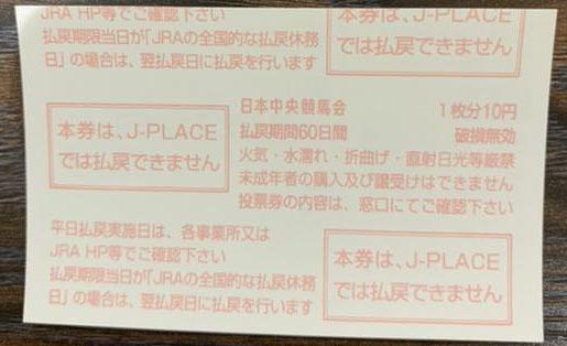 비적중 고액마권2 일본 중고거래 앱 메루카리에 미적중 고액 마권 2천만원에 출품