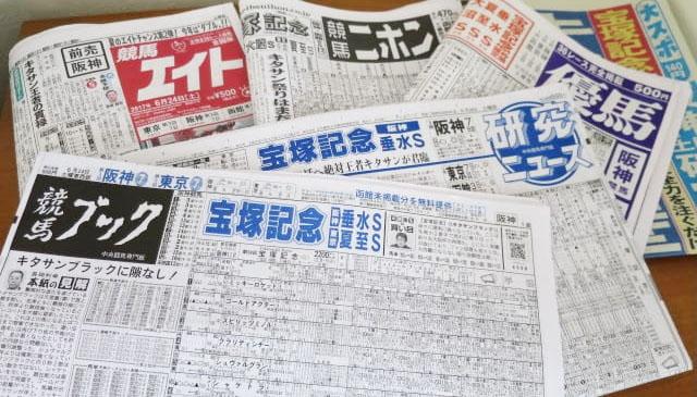 일본경마예상지 가격 스피드 경마예상지 6일 금요경마부터 판매가격 2천원으로 인상