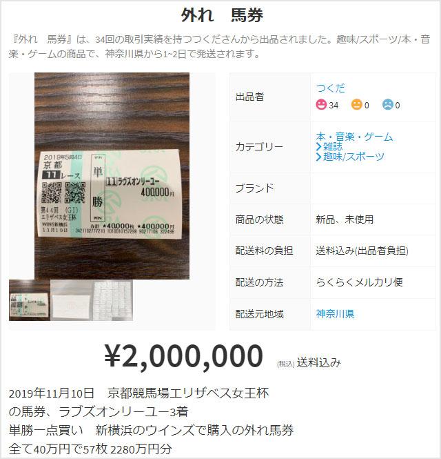 일본경마 비적중 마권 경매 일본 중고거래 앱 메루카리에 미적중 고액 마권 2천만원에 출품