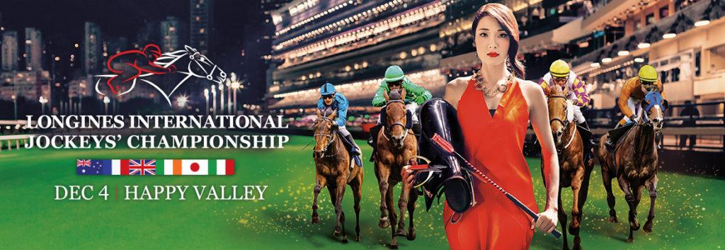 International Jockeys Championship 1024x353 일본중앙경마 재팬컵 출전 프랭키데토리 기수 도쿄경마 3R 첫 기승 1착